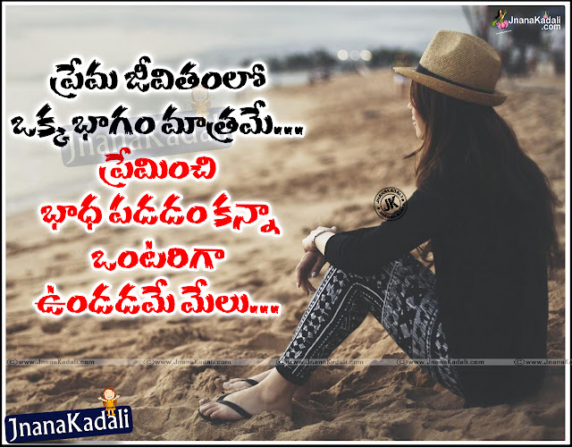 Here is a Latest Telugu Language Best Miss You Quotes and Wallpapers, Top Telugu Love Failure Words for Status, Whatsapp Love Failure Greetings and Images online.
