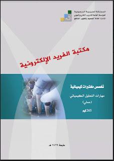 تحميل كتاب مهارات التحليل الكيميائي ـ عملي pdf ، كتب كيمياء