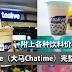 Tealive(大马Chatime)完整Menu!附上各种饮料价格!