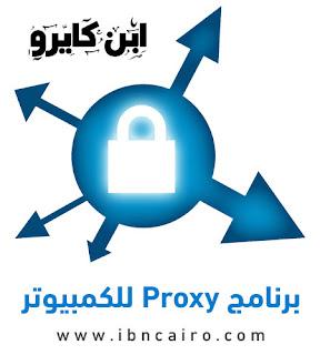 تحميل برنامج بروكسي للكمبيوتر