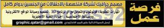 وظائف الصحف القطرية الخميس 19-01-2019