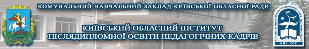 Київська Академія неперервної освіти