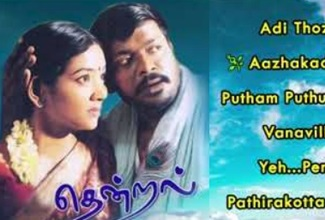 Thendral songs | Thendral full songs | Vidyasagar songs | Parthiban | Thangar Bachan Movie