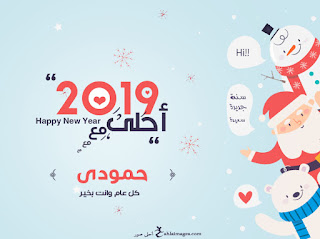2019 احلى مع حمودى