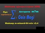 м7м - Майним процессором ХМГ