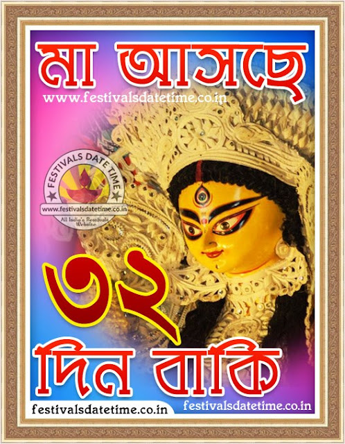 Maa Durga Asche 32 Days Left, Maa Asche 32 Din Baki Pic