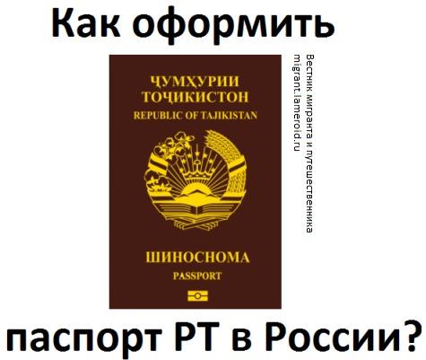 Как оформить заграничный паспорт РТ в России?