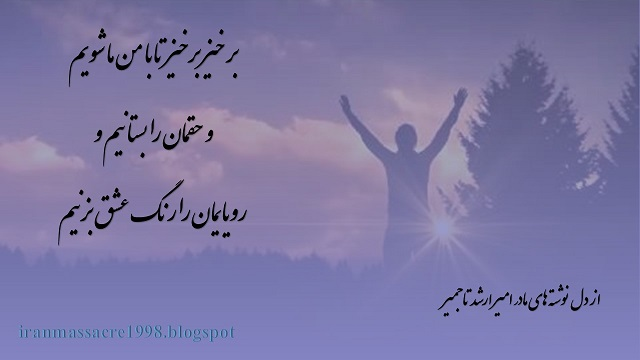 دل نوشته مادر امیرارشد تاجمیر