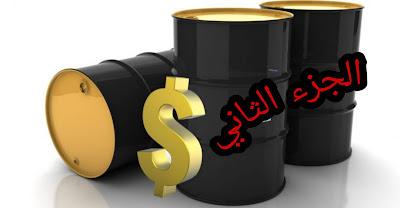 قصة البترودولار - دور السعودية في إنجاح الخطة الامريكية