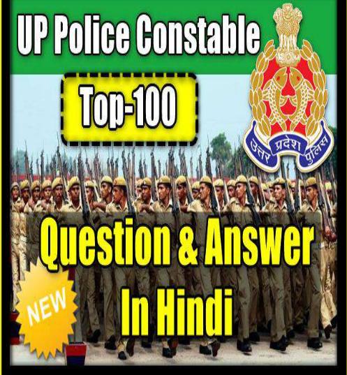 उत्तर प्रदेश पुलिस प्रश्न उत्तर पीडीऍफ़ पुस्तक | Up Police Constable Question Paper PDF Book In Hindi