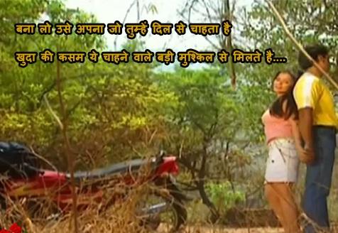 Banalu Use ME Apna रोमांटिक शायरी - Romantic Shayari
