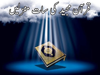 قرآن مجید کی سات منزلیں،قرآن مجید
