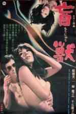 Blind Beast (Môjû) (1969)