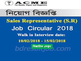 ACME Laboratories Ltd S.R. Recruitment Circular 2018