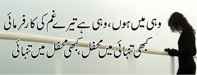 best love status for whatsapp 2017 urdu sad shayari Wohi mai hoon wahi hy tere gham ki karfarmai