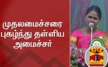Minister Rajalakshmi praises Tamil Nadu CM Edappadi Palaniswami during MGR Centenary Function