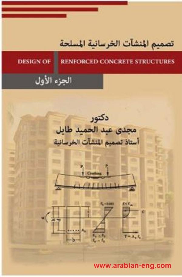 كتاب تصميم المنشآت الخرسانية المسلحة PDF   المهندس العربي
