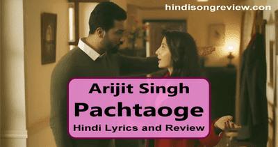 pachtaoge-lyrics-in-hindi