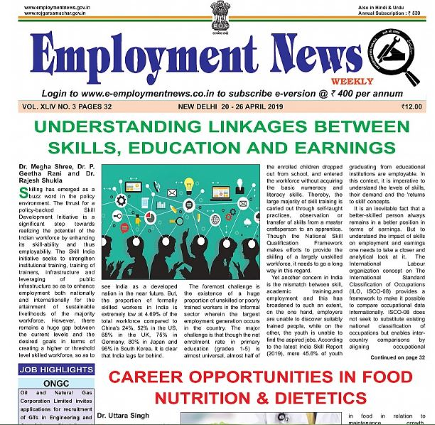 Government Employment news 20 April 2019 - eJobs Daddy