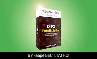 http://docentfx.com/novosti/novyj-foreks-sovetnik-d-fx-funtik-setka-besplatno-v-yanvare.html