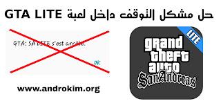 حل مشكل التوقف داخل لعبة GTA SA LITE / تحميل لعبة gta sa lite للأندرويد