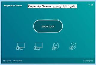 تنزيل برنامج كاسبر سكاي كلينر لتنظيف الكمبيوتر