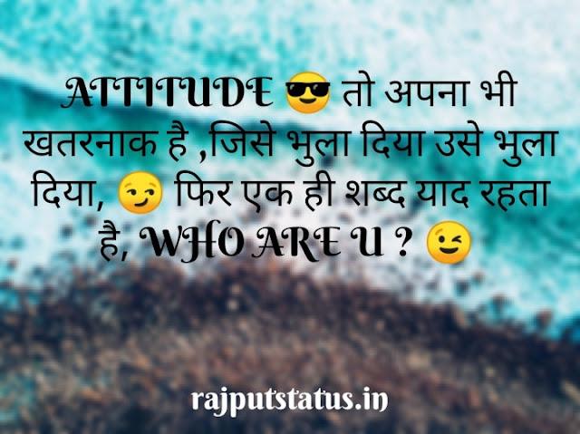 WhatsApp status attitude in Hindi