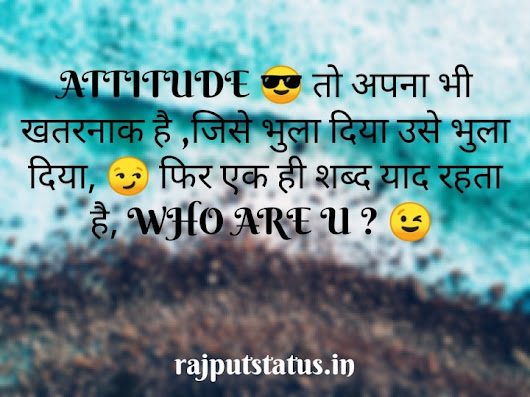 [17+ Best Status ] Whatsapp Status Attitude In Hindi 2019