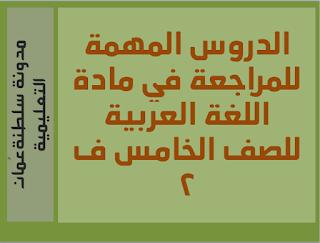 الدروس المهمة للمراجعة في مادة اللغة العربية للصف الخامس ف 2