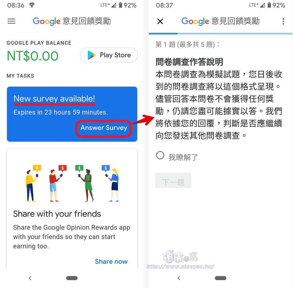 Google 意見回饋獎勵 App