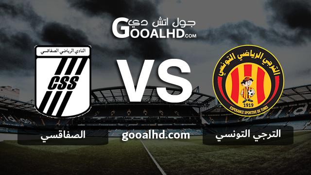 مشاهدة مباراة الترجي التونسي والصفاقسي بث مباشر اليوم اونلاين 13-03-2019 في الرابطة التونسية لكرة القدم