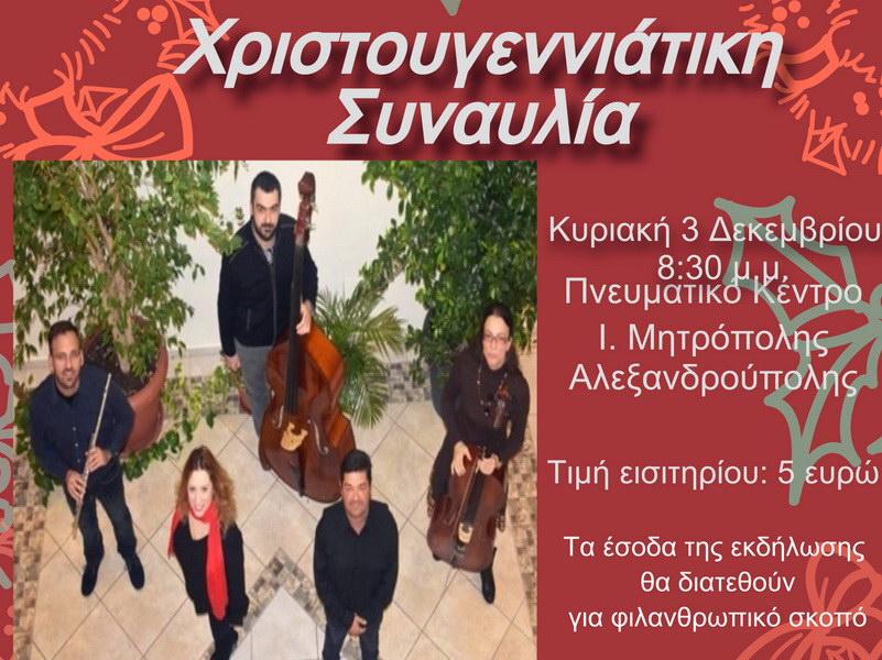 Φιλανθρωπική Χριστουγεννιάτικη μουσική εκδήλωση στην Αλεξανδρούπολη