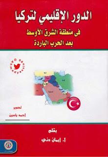 تحميل كتاب الدور الأقليمي لتركيا في الشرق الأوسط