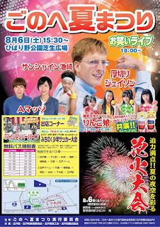 Gonohe Summer Festival 2016 poster 平成28年ごのへ夏まつり ポスター Natsu Matsuri