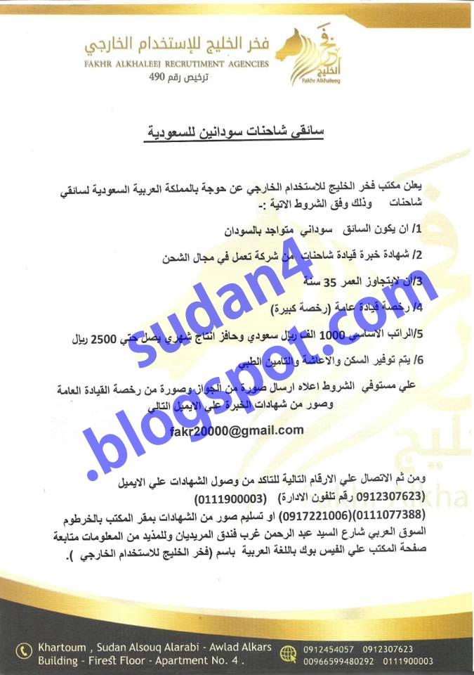 سائقي شاحنات سودانيين للسعودية