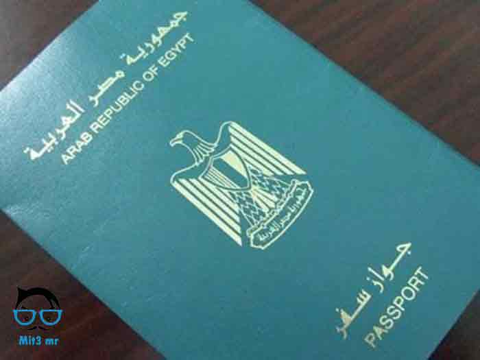 630e7d6ef906d الخطوات والأوراق المطلوبة لاستخراج وتجديد جواز السفر