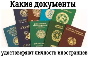 Какие документы выдаются гражданам которых выдворили с россии