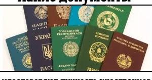 Паспорт гражданина Украины - это... Что такое Паспорт гражданина Украины?