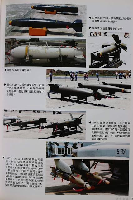 Northrop F 5 E   (Monogram / Revell   1/48)  FINI Taiwan%2Bgbus