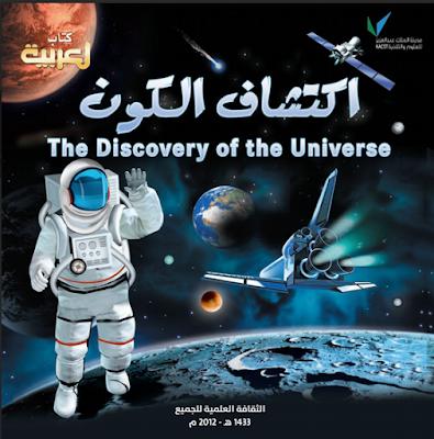 كتاب إكتشاف الكون pdf