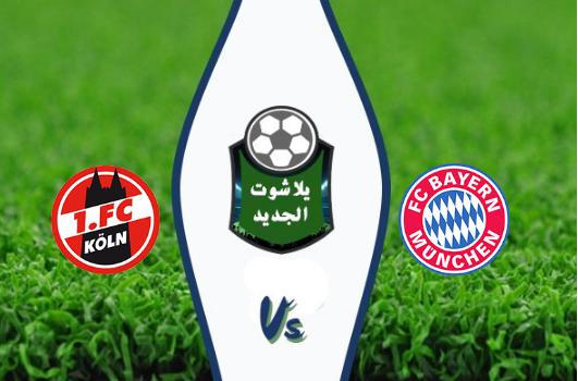 نتيجة مباراة بايرن ميونخ وكولن اليوم 21-09-2019 الدوري الالماني