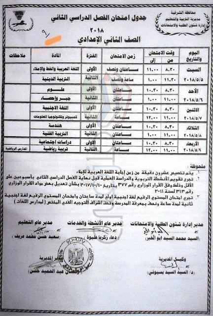 جدول امتحانات الصف الثاني الاعدادي الترم الثاني 2018 محافظة الشرقية