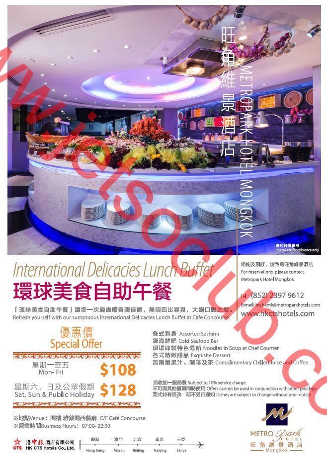 旺角維景酒店:環球美食自助午餐 $108起 ( Jetso Club 著數俱樂部 )