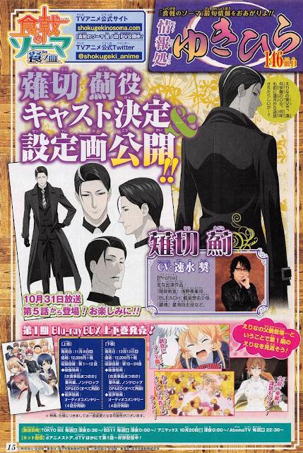 Sho Hayami se une a Shokugeki no Soma San no Sara (食戟のソーマ) como la voz de Azami Nakiri.