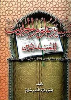 تحميل كتاب تيسير علوم الحديث للمبتدئين pdf - عمرو عبد المنعم سليم
