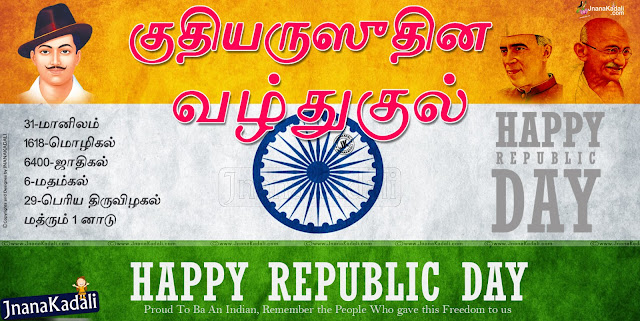 Here is a 2015 Happy Republic Day Quotations in Tamil Language. Nice Indian Republic Day Tamil Language Message. Tamil Republic Day WhatsApp Magic Greeting Cards and Quotations. Best Republic Day Tamil Images. January 26th Republic Day 2015 Tamil Quotations Pictures. Tamil Republic Day Wallpapers.