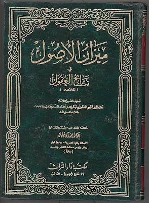 تحميل كتاب ميزان الأصول في نتائج العقول pdf محمد بن أحمد السمرقندي
