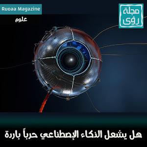 هل يشعل الذكاء الإصطناعي الحرب الباردة القادمة - ترجمة : إبراهيم العلو