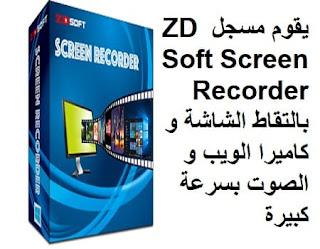 يقوم مسجل ZD Soft Screen Recorder بالتقاط الشاشة و كاميرا الويب و الصوت بسرعة كبيرة