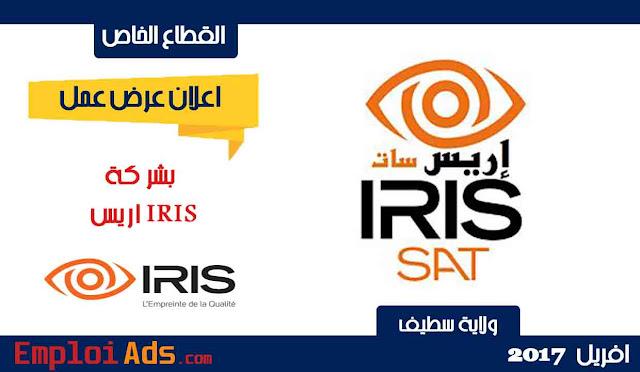 اعلان عروض عمل بشركة اريس IRIS ولاية سطيف افريل 2017